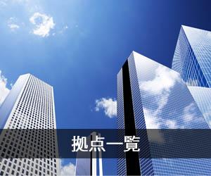 邦徳建設株式会社のアクセス一覧