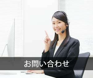 邦徳建設株式会社へのお問い合わせ